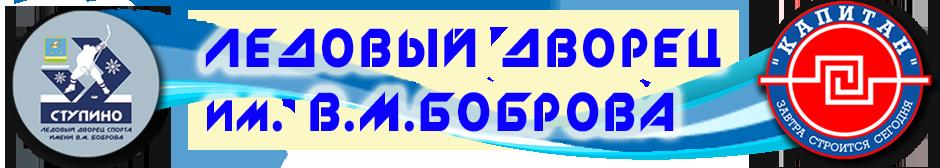 Ледовый дворец В.М.Боброва